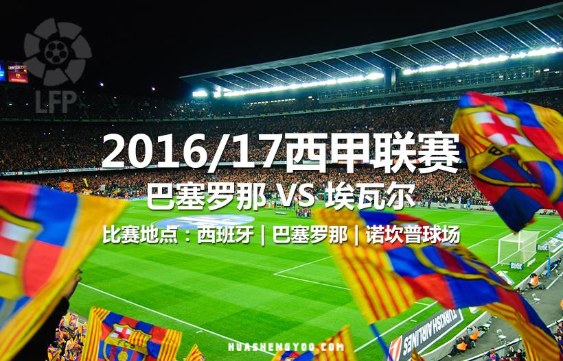 西甲 - 巴塞罗那 vs 埃瓦尔 - 对阵图