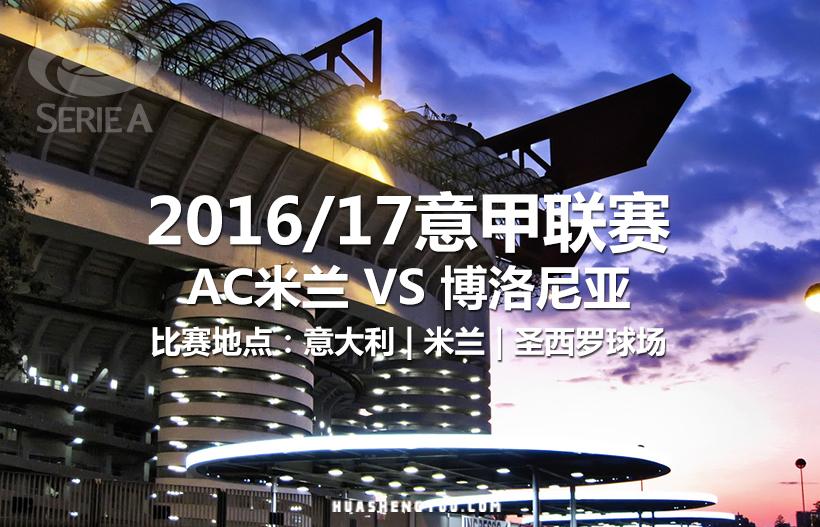 意甲 - AC米兰 vs 博洛尼亚 - 对阵图