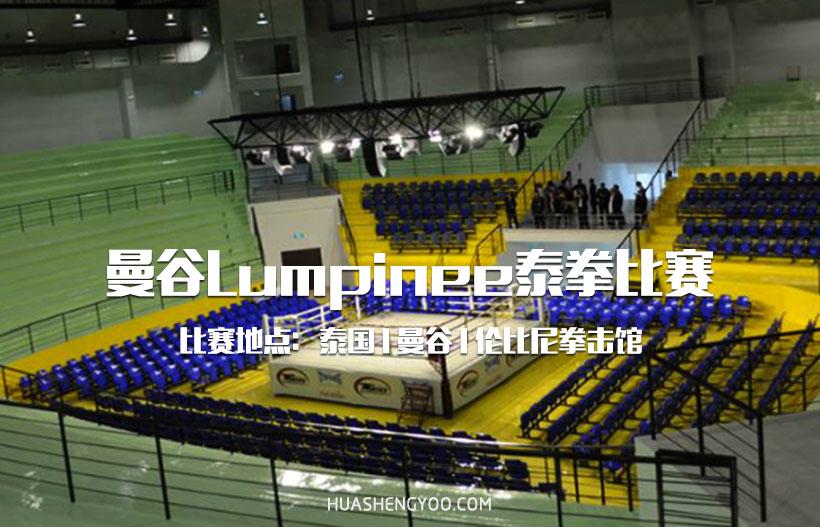拳击-曼谷-Lumpinee