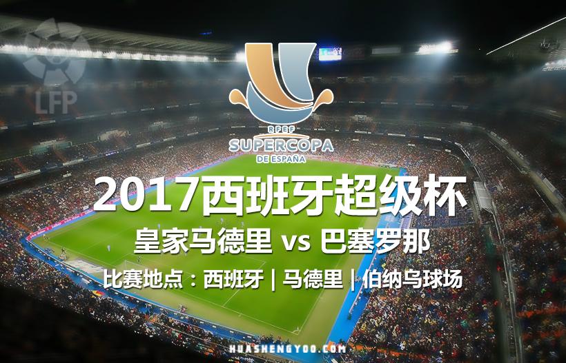 2017西班牙超级杯 - 皇马 vs 巴萨