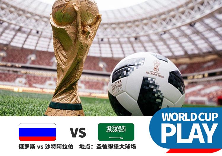 世界杯产品